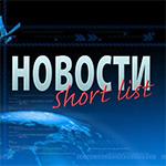 Новости: Short-list