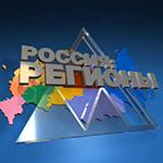 Россия: Регионы