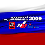 Московский предприниматель - 2009