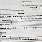 Заполнение заявления по форме Р 26 001