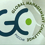 Финал Global Management Challenge