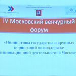 IV Московский венчурный форум