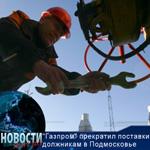 """""""Газпром"""" прекратил поставки топлива должникам в Подмосковье"""