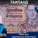 Налог для иностранных инвесторов