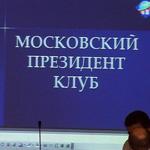 Выпускники Президентской программы подготовки управленческих кадров