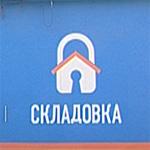 «Гостиница» для ваших вещей