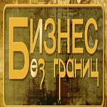 Бизнес без границ. Болгария