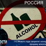 С Нового года запретят ночную продажу алкоголя