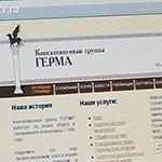 Консалтинговая компания «ГЕРМА-КОНСАЛТ»