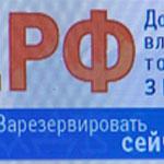 Ошибки при регистрации домена РФ