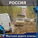 Якутские дороги опасны