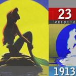 23 августа. Бизнес-календарь. День в истории