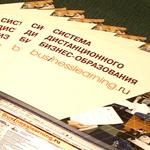 Выставка «Образование для взрослых»