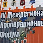 Биржа субконтрактов в Ярославле