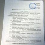 Генеральный директор: приказ о назначении, должностная инструкция