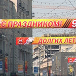 Москва готова к майским праздникам