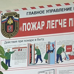 Новый противопожарный закон в действии