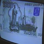Каким будет рубль в 2011 году