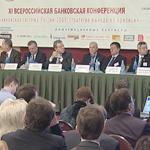 XI Всероссийская банковская конференция