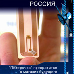 """""""Пятерочка"""" превратится в магазин будущего"""