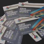 RIW. Неделя российского Интернета: скоро открытие