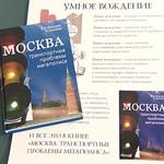 Москва: транспортные проблемы мегаполиса
