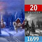 """20 декабря. """"Бизнес-календарь"""". День в истории"""