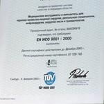 Что такое сертификат ISO и как его получить?