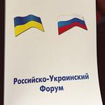 V Российско-Украинский форум