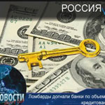Ломбарды догнали банки по объемам кредитования