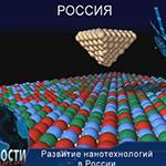Нанотехнологии: главные открытия впереди