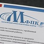 Учебно-деловой центр «Тверской бульвар, 13»