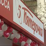 """Первый в 2007 году социальный магазин в ЦАО – """" Пятерочка""""…"""