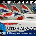 British Airways снова на высоте