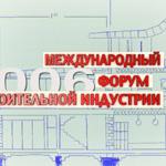 Международный форум строительной индустрии - 2006