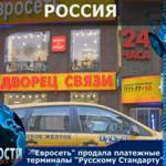 """""""Евросеть"""" продала платежные терминалы"""