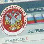 Налоговый кодекс РФ частично изменен