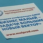 Конференция Ассоциации молодых предпринимателей России