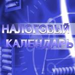 Страховые взносы в ПФ РФ, ФСС РФ и т.д.