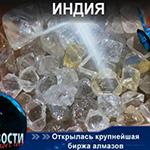 Открылась крупнейшая биржа алмазов