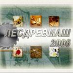 """Лесдревмаш - 2006"""