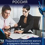 Поддержка и развитие малого и среднего бизнеса Москвы