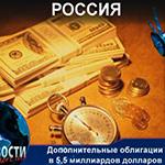 Дополнительные облигации в 5,5 миллиардов долларов