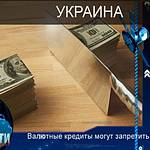 Валютные кредиты могут
