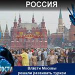 Власти Москвы решили развивать туризм