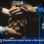 Возможный альянс Adobe и Microsoft