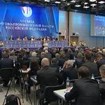 VI  Cъезд Торгово-промышленной палаты Российской Федерации