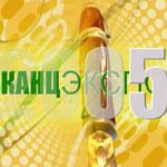 """""""Канцэкспо - 2005"""""""