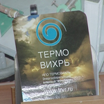 Термогенераторы «Термовихрь»