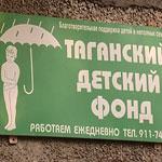 «Таганский детский фонд»